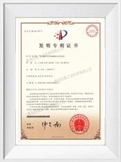 匹恩发明专利证书