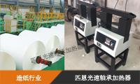 光速轴承加热器结缘造纸行业