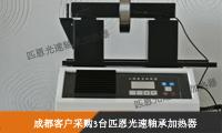 喜祝成都客户定购的3台轴承加热器成功送达
