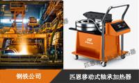 匹恩轴承加热器与宁夏某钢铁公司合作成功