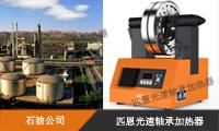 祝贺沈阳某石油公司喜提光速轴承加热器一台
