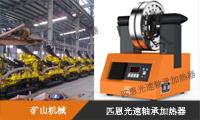匹恩轴承加热器结缘矿山机械