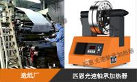 让天津某造纸厂欢喜的匹恩轴承加热器