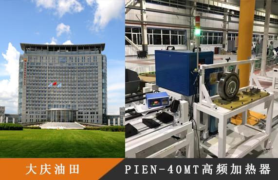 匹恩轴承加热器为中国石油行业奉献一份力量