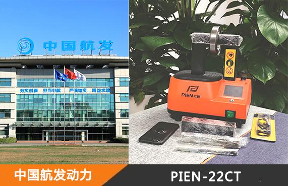 PIEN轴承加热器助力我国航空动力事业发展与振兴