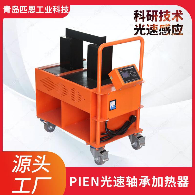 Pien-50ST移动式轴承加热器 型号规格齐全价格合理国产之光