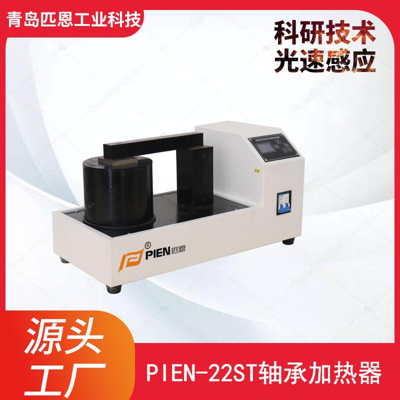 PIEN-22ST轴承加热器便携式 型号规格齐全价格合理 轴承安装方法