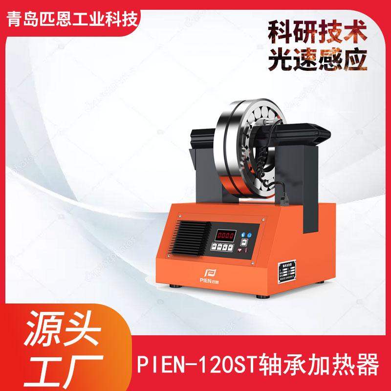 PIEN-120ST轴承加热器便携式 型号规格齐全价格合理 轴承安装的正确方法