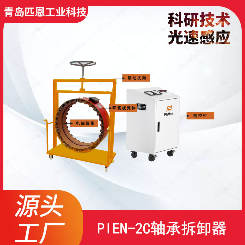 PIEN-2C轴承拆卸器 型号规格齐全价格合理 轴承拆卸加热器 拆轴承内套专用工具